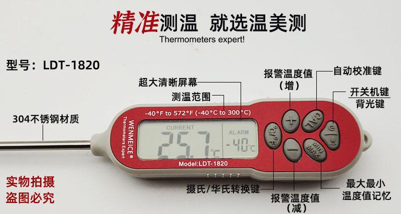 粮食温度计
