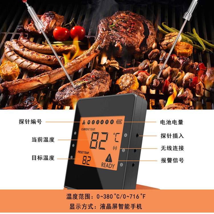 蓝牙烤肉温度计