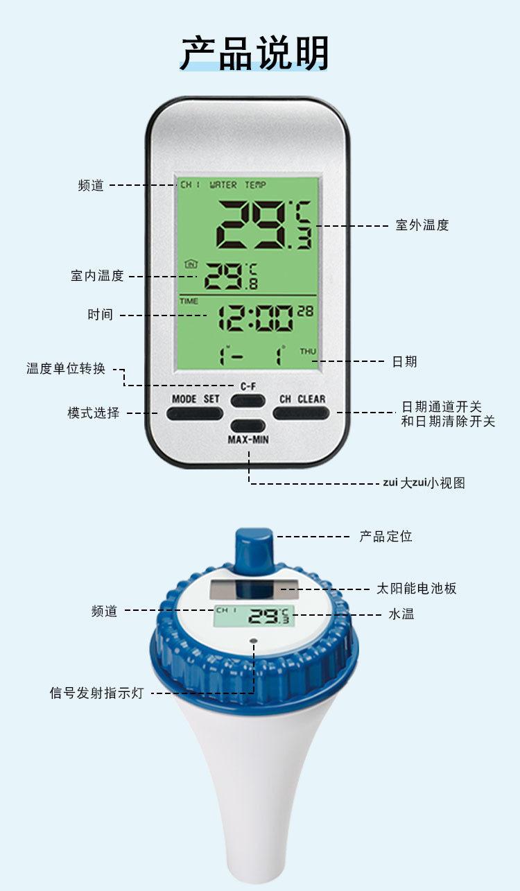 太阳能无线水池温度计