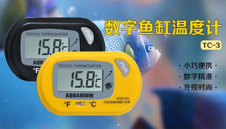 鱼缸迷你温度计