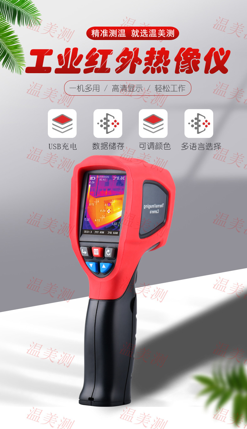 红外测温热像仪