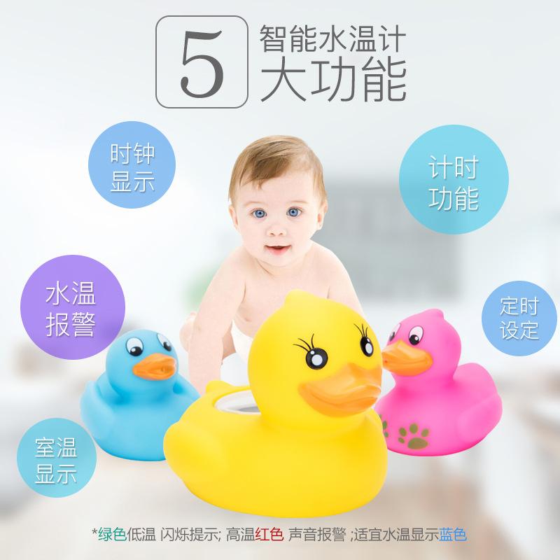 婴儿水温计