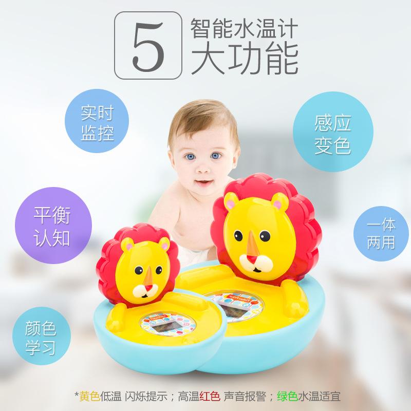 小狮子款宝宝水温计