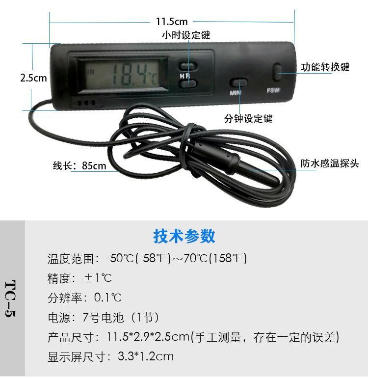 冷库冰箱电子数字温度计